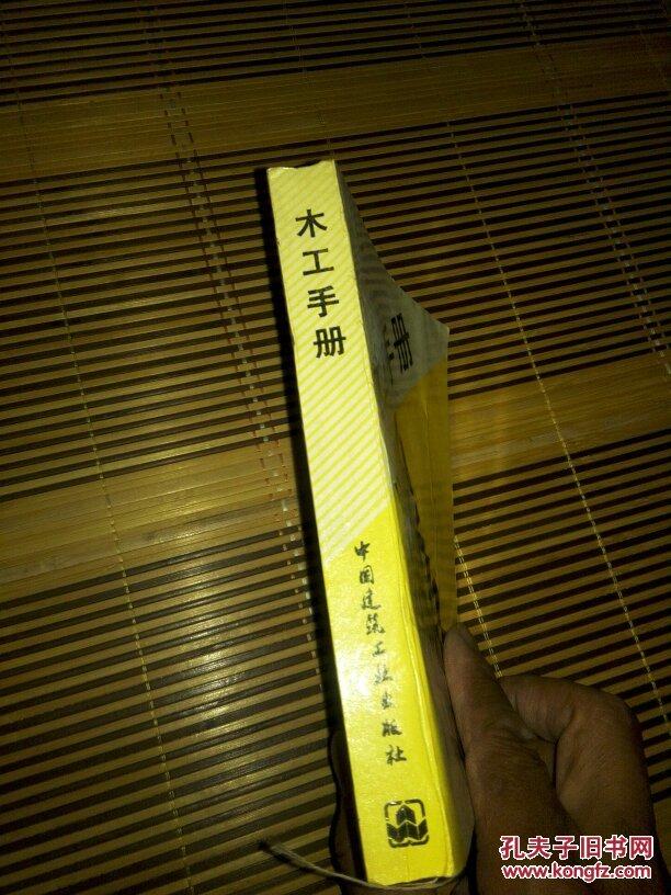 木工手册 e151图片
