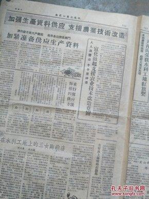 张家口商业通讯1960 1 27