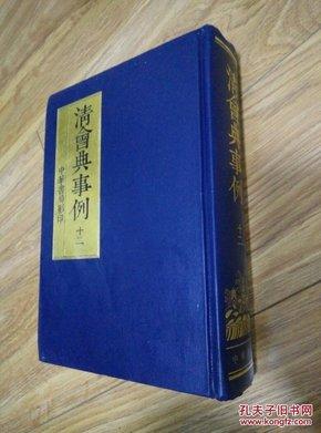 清会典事例(第十二册,16开精装 厚重)