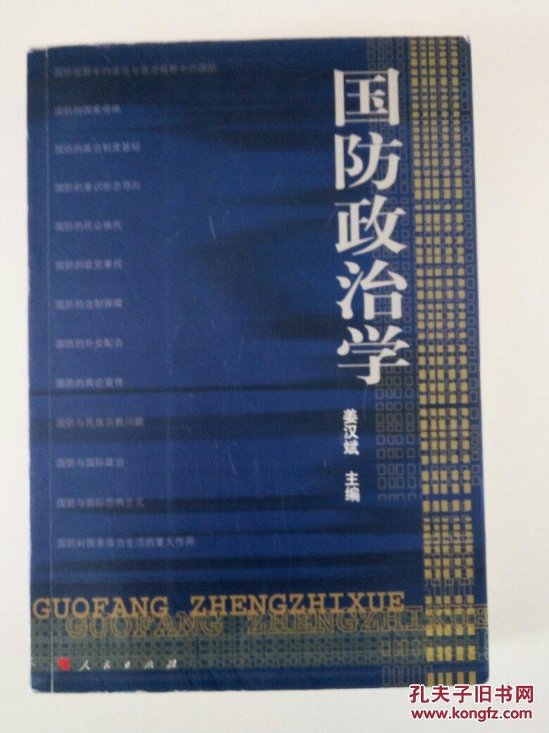 赠本政治学(姜汉斌签作文)走高国防向前中图片