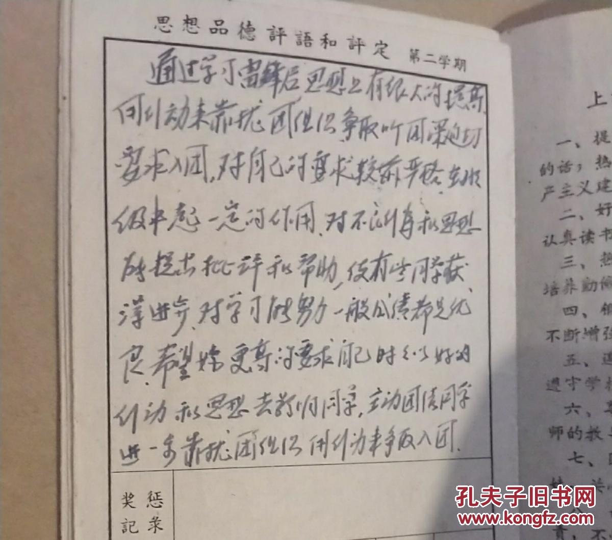 真实填写的上海中学生手册,1960年代上海第十五十初中v手册篇图片