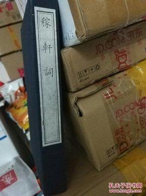 稼轩词(一函二册,黑盒,企式函套,品差,前面一些书页有虫蛀,只是几页有蠹)