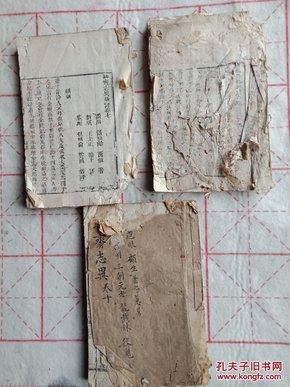 清代双色套印本✔聊斋志异✔三册!