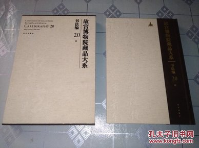 故宫博物院藏品大系 书法编 20 明 (货号:7D13)