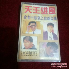 天王雄风/磁带