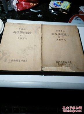 中国经济改造 大学丛书上下两册全民国24年初版大32开精印少见书孔网最低价