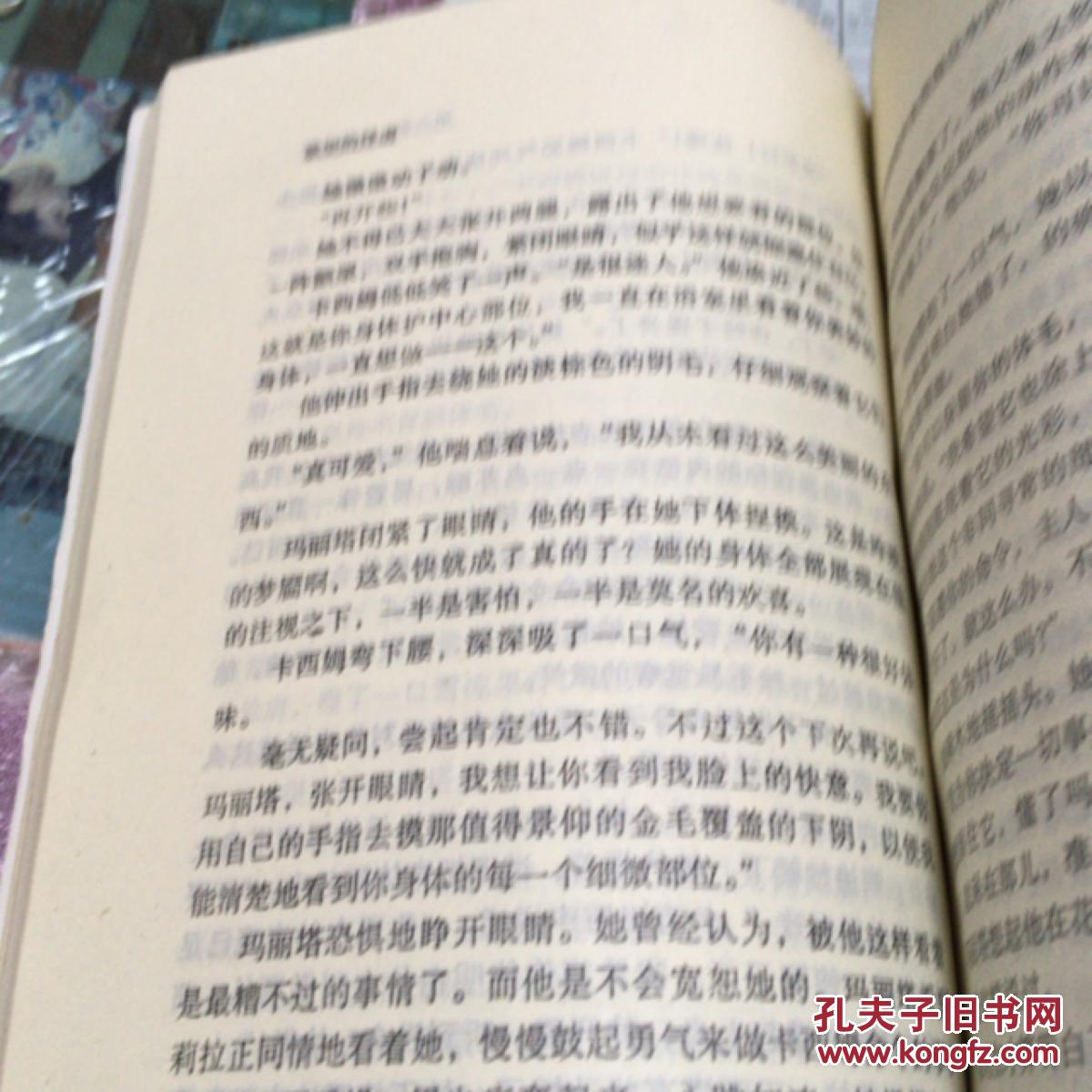 东京成人小说_外国现代经典性爱小说:欲望的俘虏
