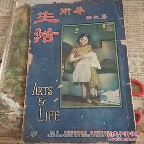 常州大成纺织厂,三峡风光,钱塘江大桥开通!史量才遇害内容的《美术生活》