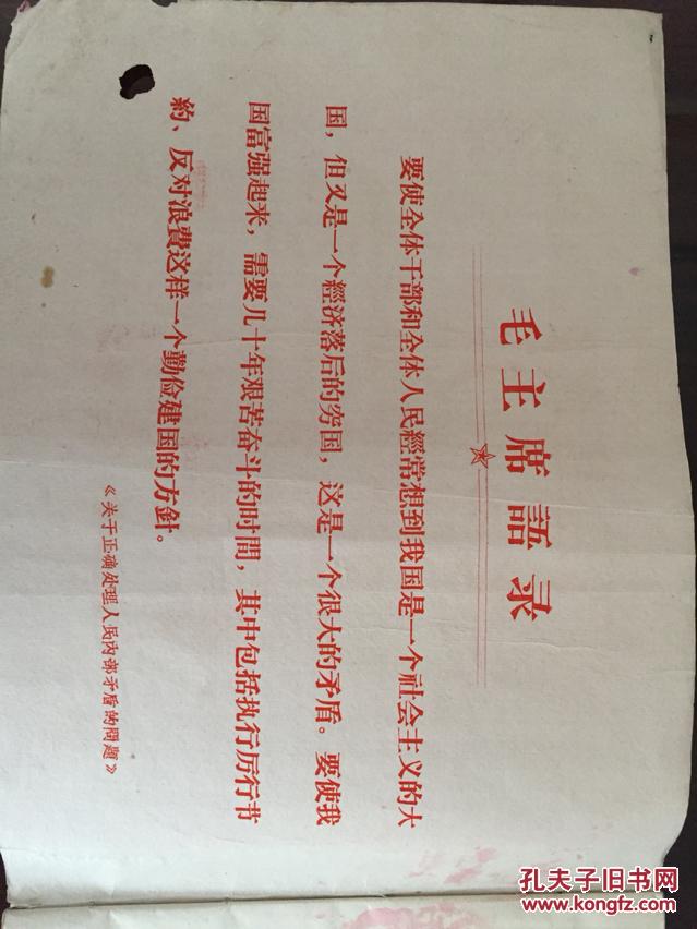 【图】现金、实物收付日记帐_孔夫子旧书网