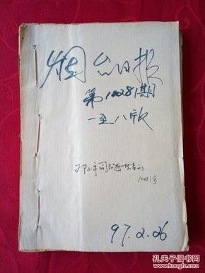 烟台日报1997.2.26日邓小平逝世专刊编辑原样、原稿,异常珍贵,仅此一份!【kT区】