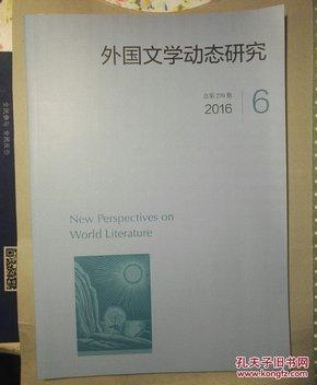 外国文学动态研究2016年第6期