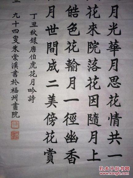 福建籍著名书法家-朱棠溪精品书法一幅.图片
