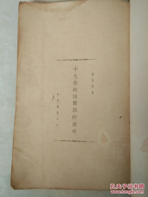 快递包邮: 民国版  精印 刘海栗 著 十九世纪法兰西的美术