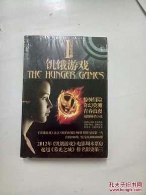 The Hunger Games  [饥饿游戏](全新未拆封)