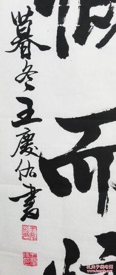 王庆佑—中国硬笔书法协会员图片