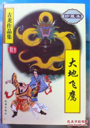 珠海版古龙作品集--大地飞鹰 全一册 正版库存 一版四印
