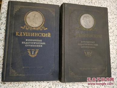 乌申斯基教育学著作 两卷集 俄文原版