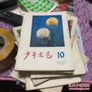 少年文艺(1980年第10期)