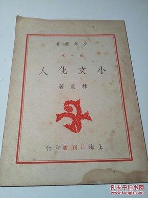 小文化人 少年丛书第一种民国35年初版林炎著上海月刊社印少见好品书低价转