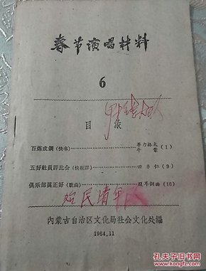 春节演唱材料1964年11月第6期