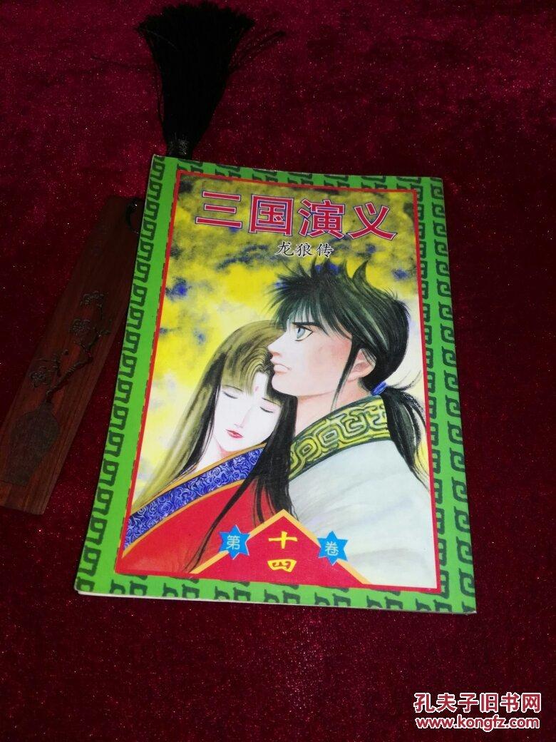 【图】日本中文漫画散本:三国演义龙狼传第十漫画昵称男生图片