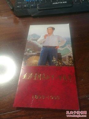 毛泽东同志诞生一百周年 邮票纪念折