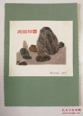 1988年版画家杨力斌铅笔签名创作《力斌书票》精美套色版画藏书票一枚
