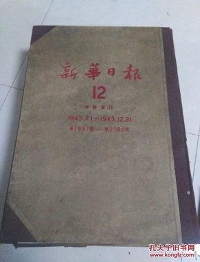 民国版新华日报 (12)1943.7.1-1943.12.31,6个月合订 1964年影印