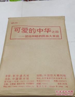 中国图片。可爱的中华之四。(团结和睦的民族大家庭)40张全