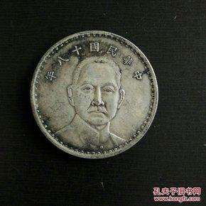 民国十八年银元一元(孙中山像)