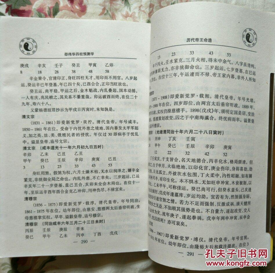 邵伟华四柱预测入门(完整版).doc