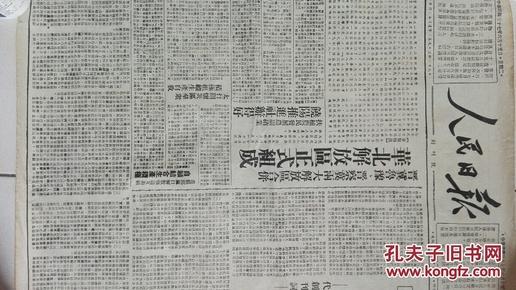 人民日报创刊号(自鉴)
