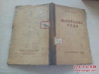 俄文原版(1956)