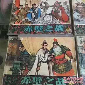 赤壁之战(4册全)