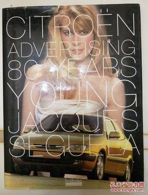 CITROEN ADVERTISING 80YEARS YOUNG/80 ans de publicité Citroën et toujours 20 ans雪铁龙
