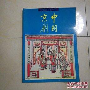 中国京剧2001.3