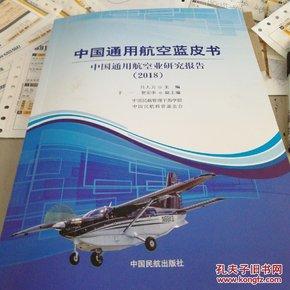 中国通用航空蓝皮书中国通用航空业研究报告2018