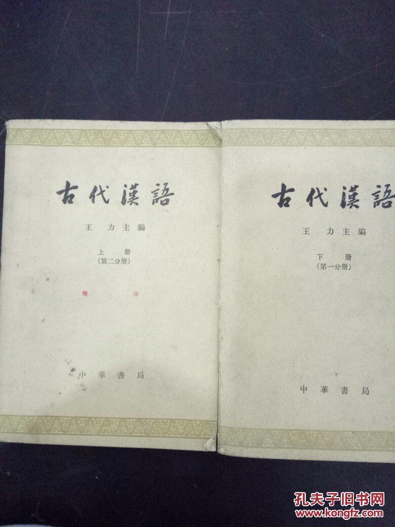 【图】古代汉语 王力(第一册图片