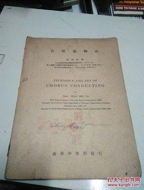 合唱指挥法(民国三十六年七月)
