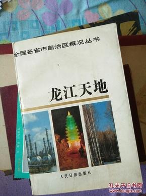 龙江天地(介绍我国各省,市,自治区的概况!)