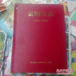 云阳县志(1993至2005)。