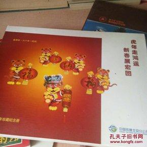 虎年走红运 新春展宏图--2010庚寅年珍藏纪念册--金虎年 六十年一轮回【缺一张卡】