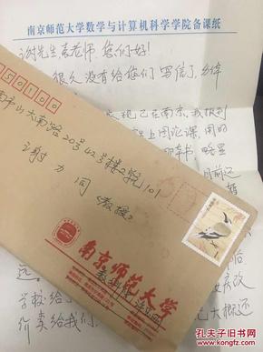 数学家、南京师范大学博士生导师许宝刚信札三通