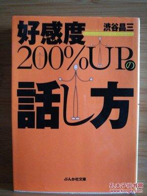 日文原版  好感度200%UPの话し方  (店内千余种低价日文原版书)