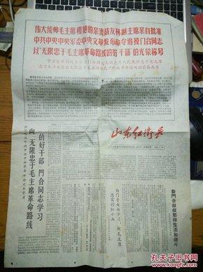 文革小报:山东红卫兵(1968·5.30,红61号,总99号,四开两版)
