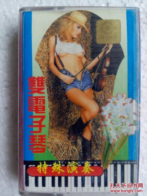 【图】(包邮)老磁带:双电子琴特殊演奏图片