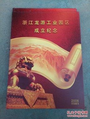 浙江省龙游县工业园区邮票纪念册2006年