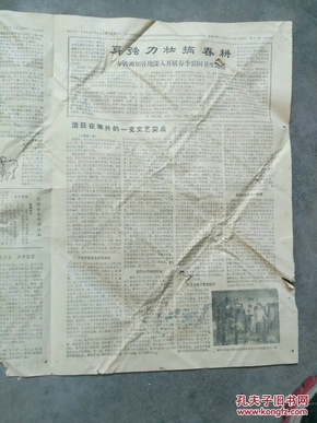 张家口日报农村版1964 3 25