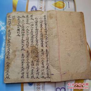 清代早期手抄本 易经释卦,一一切要。约30个筒子页,孤本。