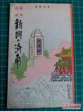 【4-3】【军事邮便】《新兴的济南》1938年版,手绘彩色济南市鸟瞰全图,内有《济南市街图》。